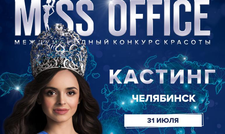 В Челябинске 31 июля пройдет кастинг Международного конкурса красоты «Мисс Офис-2021». Побороться