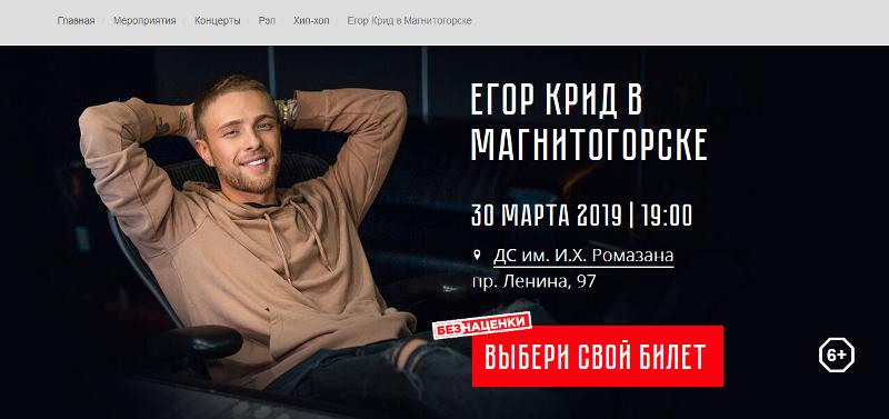 В Магнитогорске певец и автор песен Егор Крид попал под санкции антимонопольной службы. Де