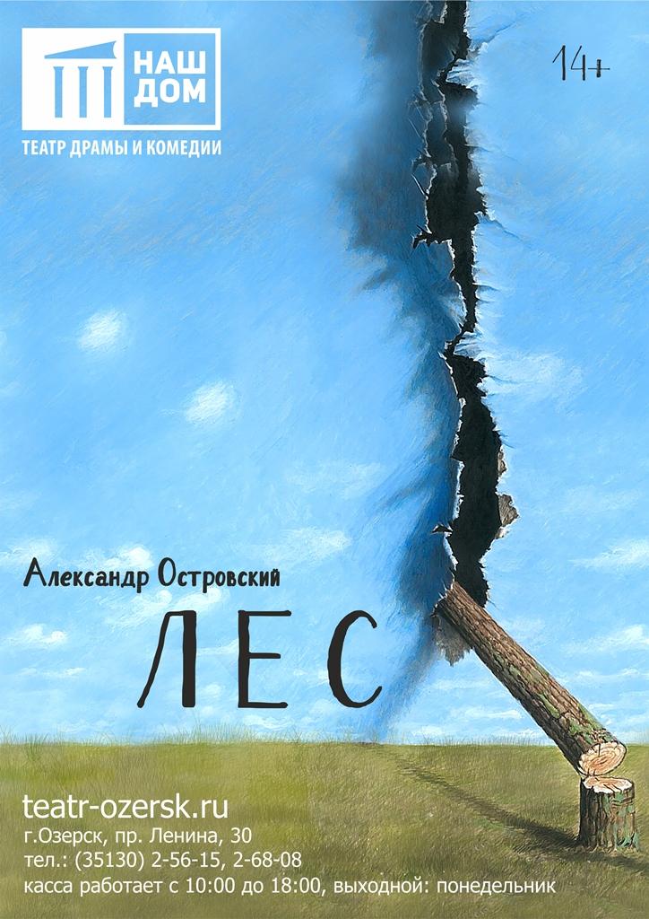 В Озерском театре драмы и комедии «Наш дом» (Челябинская область) 12 и 13 октября состоится премь