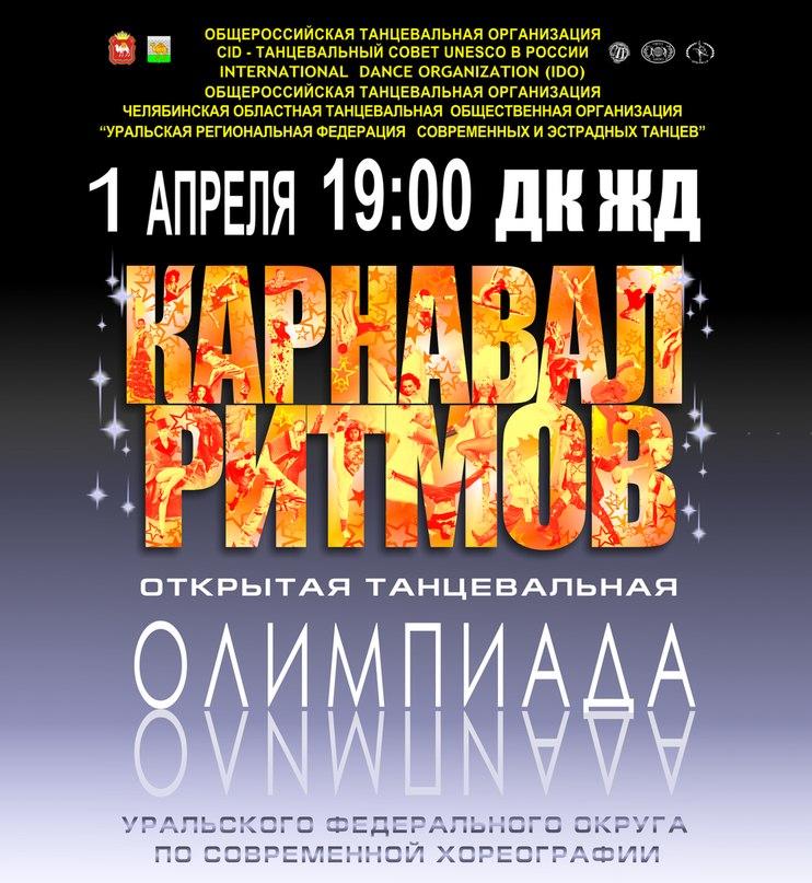 В этом году «Карнавал ритмов» проводится в Челябинске в четвертый раз. Ее организуют Всемирная та