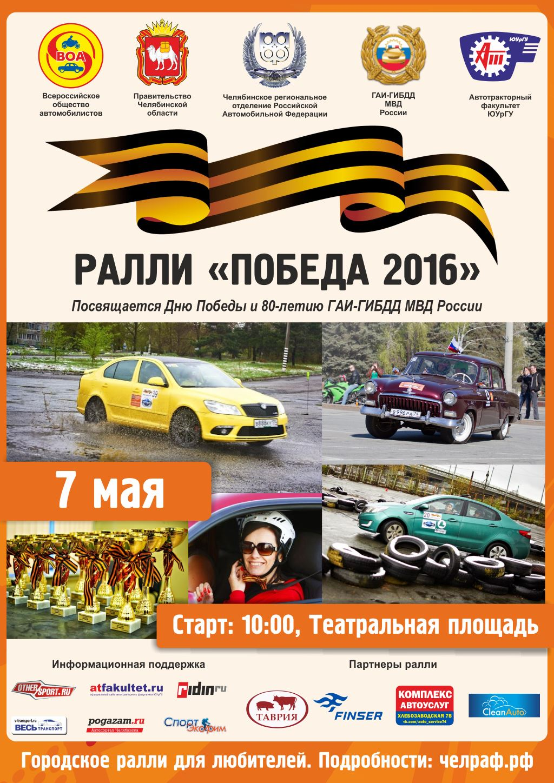 Как сообщили агентству «Урал-пресс-информ» в пресс-службе ралли «Победа 2016», соревнования начну