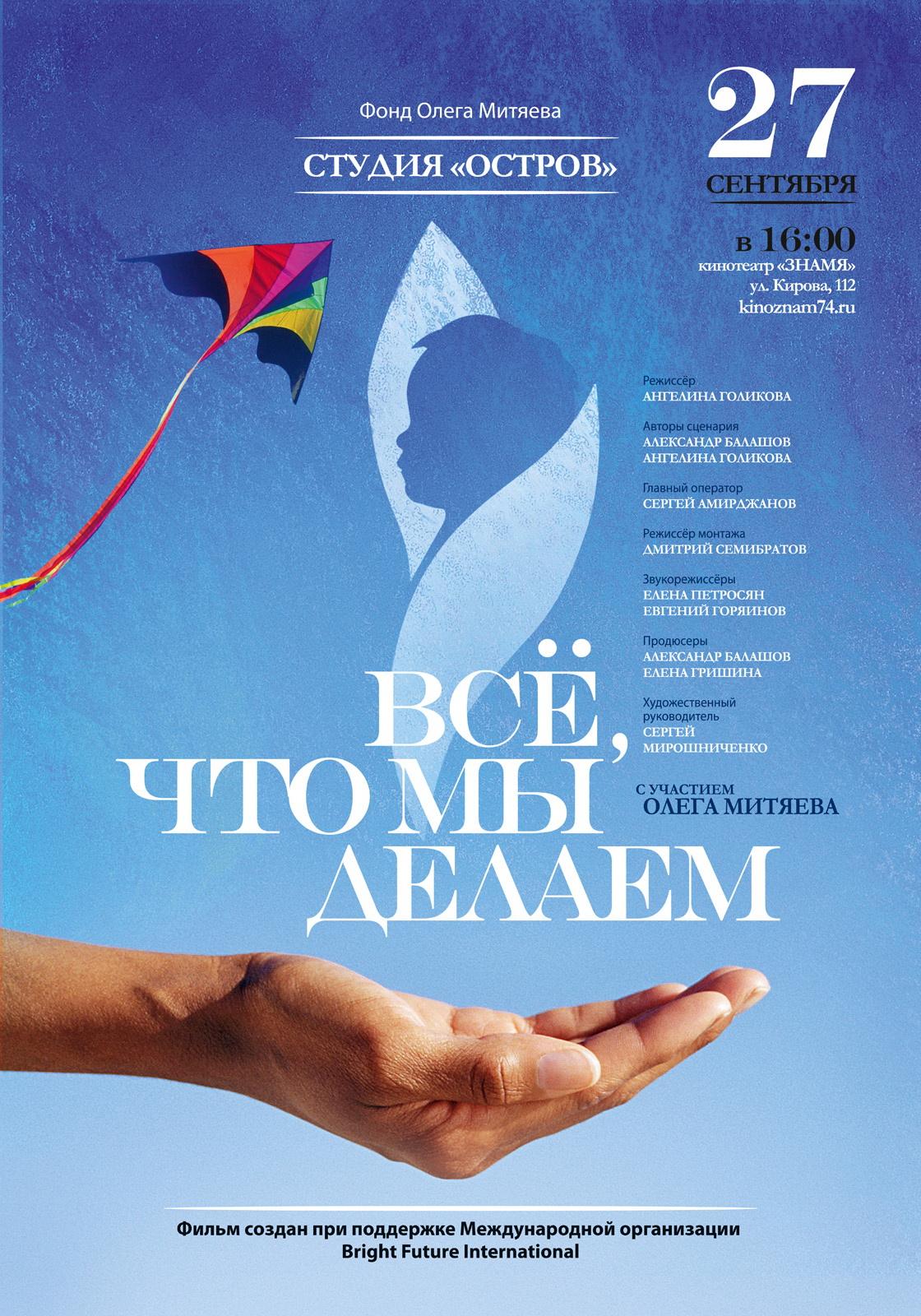 Как рассказали агентству «Урал-пресс-информ» в пресс-службе фонда Олега Митяева, фильм «Все, что