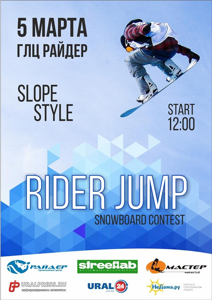 Сноуборд-контест «RIDER JUMP» пройдет в дисциплине слоупстайл (трамплины с пролетом 5 и 7 метров