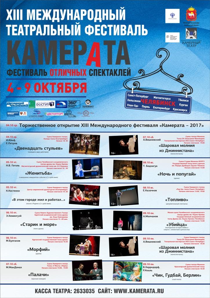 Откроют 13-й по счету фестиваль коллеги из Екатеринбурга. Коляда-театр покажет в Челябинске спек