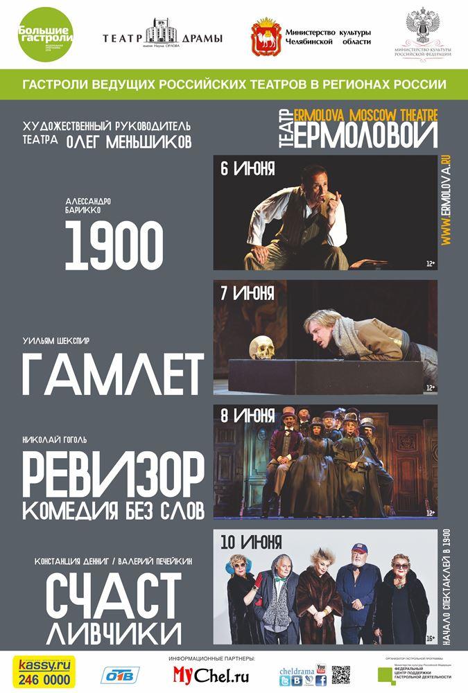В Челябинске на сцене театра драмы имени Наума Орлова с 6 по 10 июня пройдут гастроли Московского