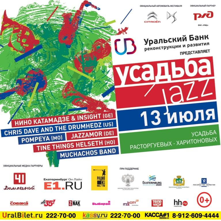 Как сообщили агентству «Урал-пресс-информ» в пресс-службе банка, хедлайнером фестиваля станет изв