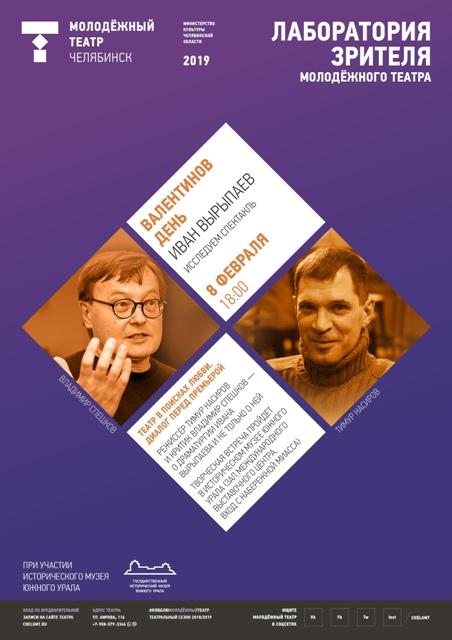 В челябинском Молодежном театре состоится творческая встреча с театральным критиком, экспертом на