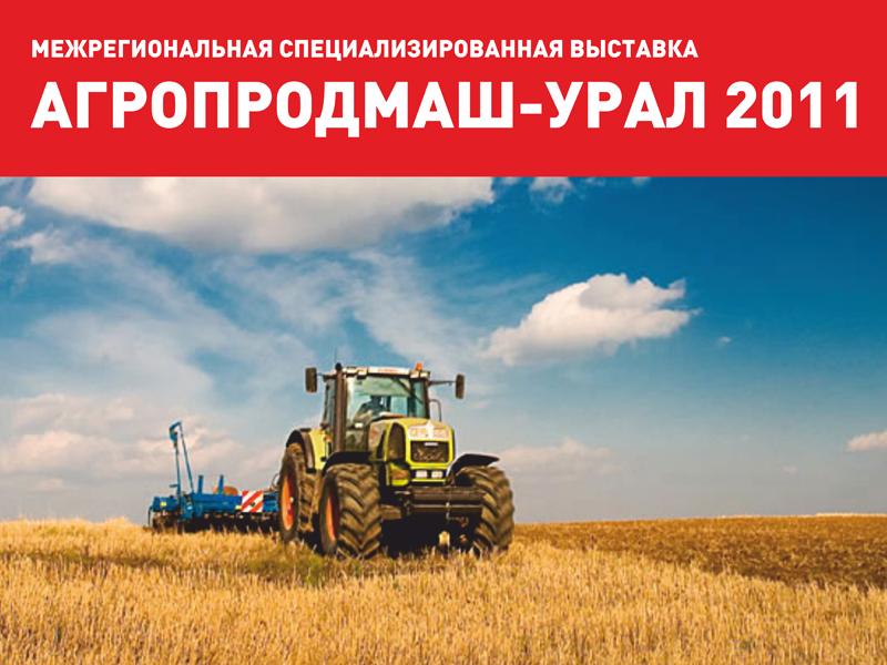 Как сообщают агентству «Урал-пресс-информ» организаторы выставки, в экспозиции примут уча