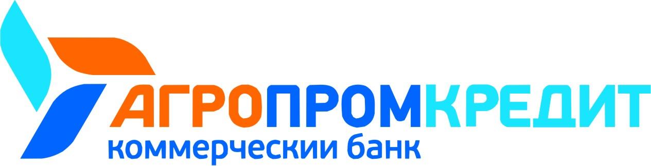 Как сообщили агентству «Урал-пресс-информ» в банке, по итогам 2012 года Банк «АГРОПРОМКРЕДИТ» уве