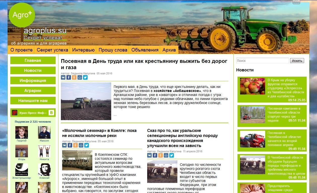 «В условиях необходимости импортозамещения на сельское хозяйство страны ложится большая ответстве