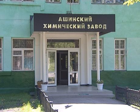 По информации администрации Ашинского района, помимо технологического оборудования и производстве