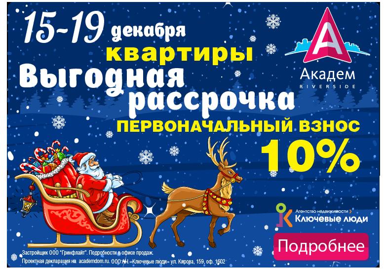 «Предложений на рынке жилья Челябинска сегодня много, клиентам есть, из чего выбирать, – говорит
