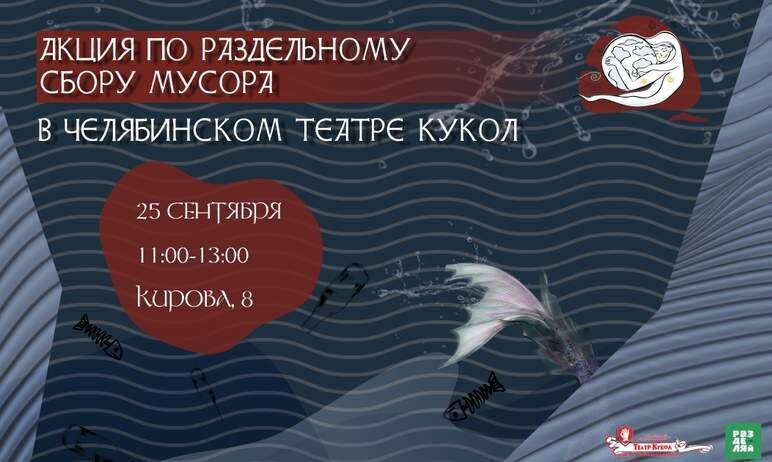 Челябинский театр кукол имени Валерия Вольховского в ближайшую субботу, 25 сентября, проведет эко
