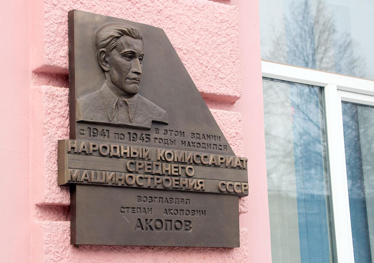 В столице Южного Урала в пятницу, 23 ноября, на стене гимназии №23 появилась мемориальная доска,