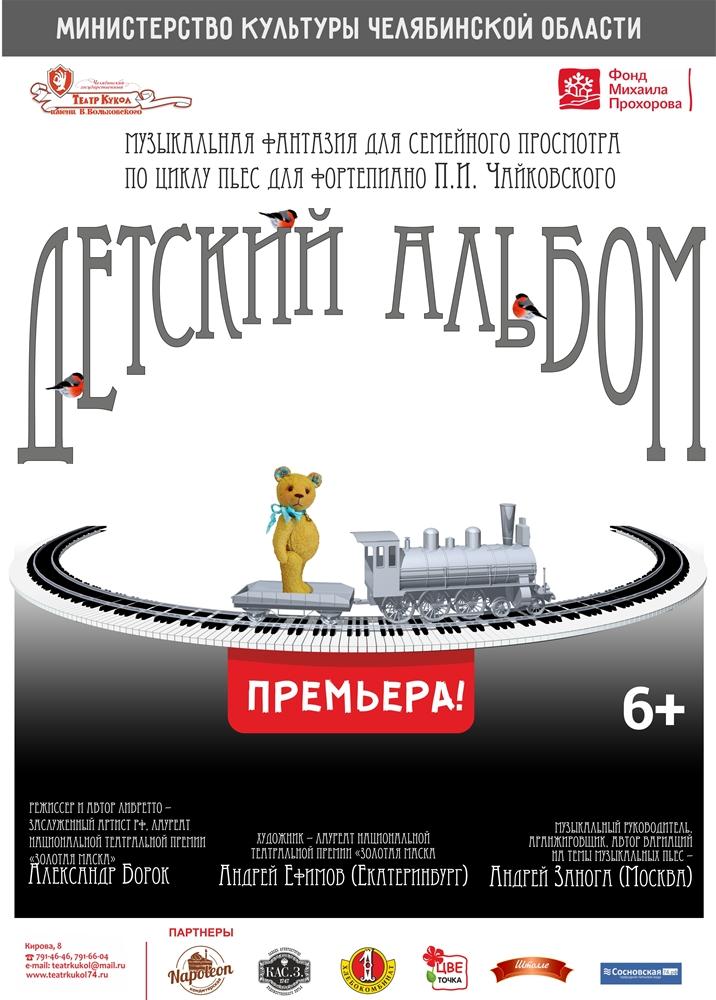 В Челябинском театре кукол имени Валерия Вольховского под занавес сезона – 30 июня и 1 июля состо