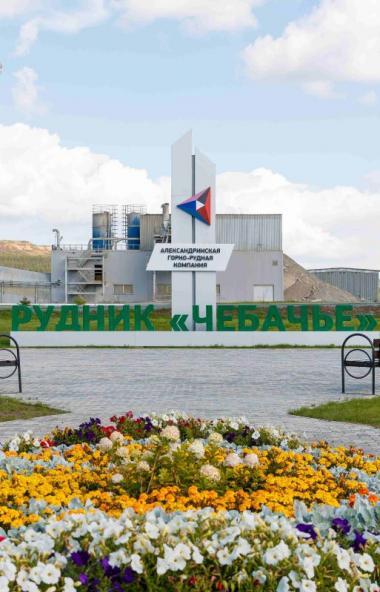 Александринская горно-рудная компания (АО «АГК», Челябинская область, входит в Группу «Русская ме