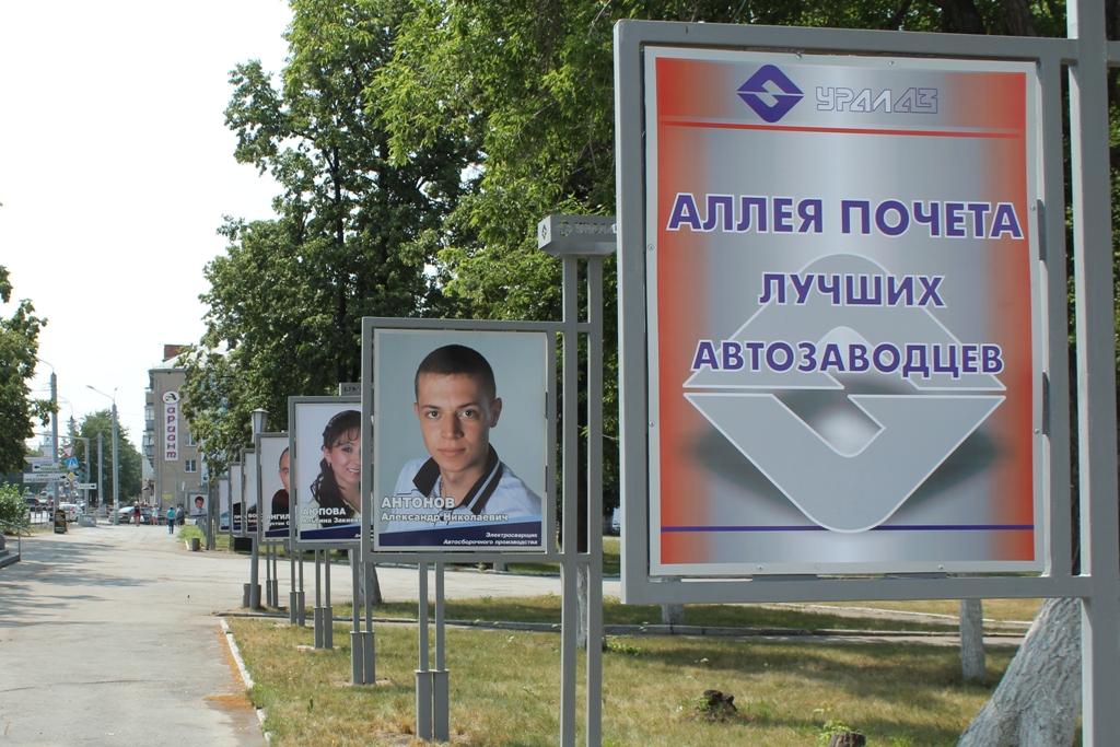 Как сообщили агентству «Урал-пресс-информ» в пресс-службе АЗ «Урал», конкурс был разделен на неск