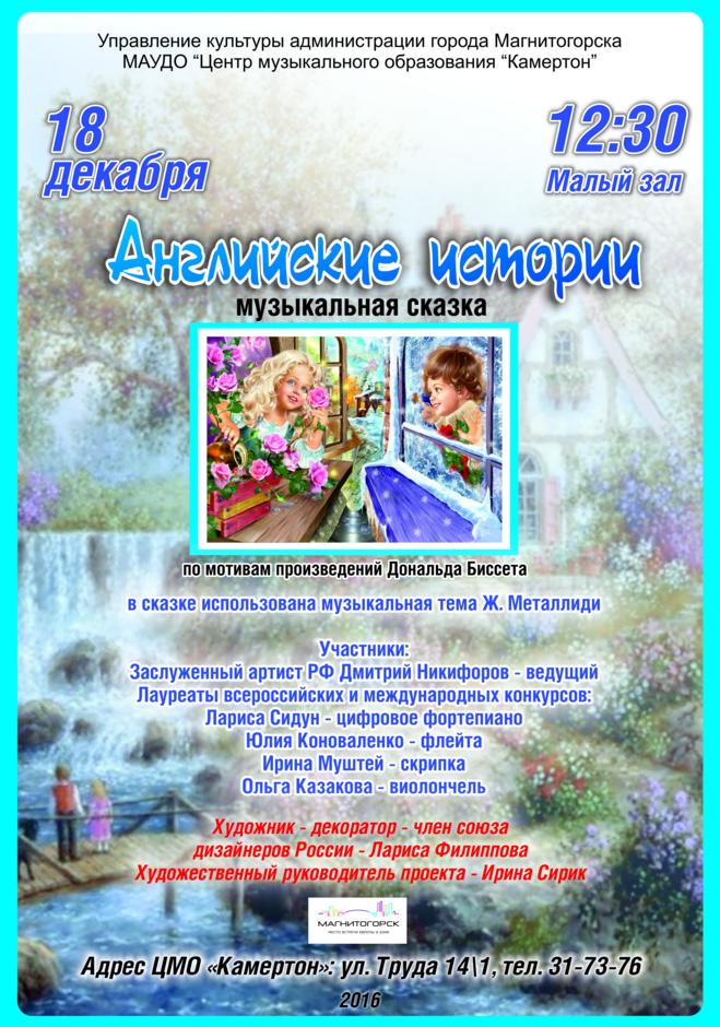 Как сообщили агентству «Урал-пресс-информ» в пресс-службе администрации Магнитогорска, постановка