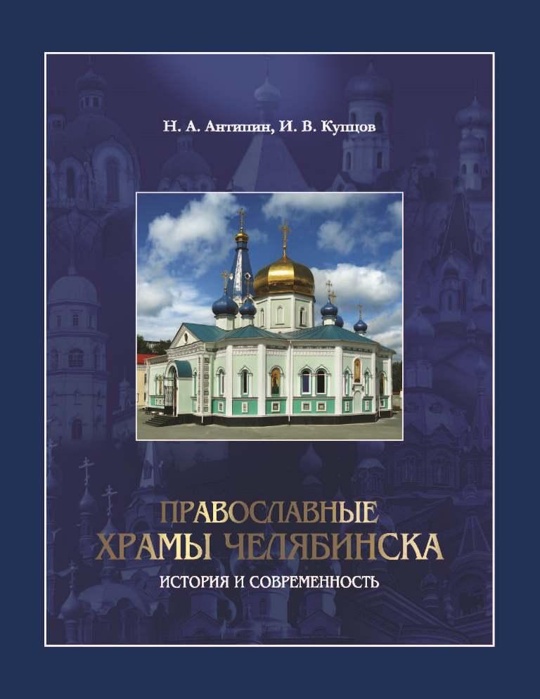 Как сообщили агентству «Урал-пресс-информ» в Челябинской епархии, научными консультантами издания