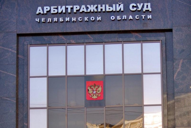 Арбитражный суд Челябинской области под председательством судьи Елены Яшиной удовлетворил иск кре