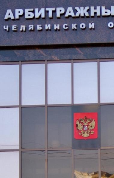 Арбитражный суд Челябинской области признал банкротом строительную компанию «Радуга», которая не