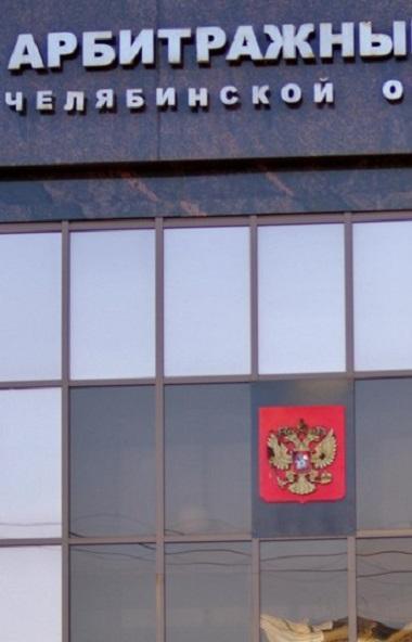 В Арбитражный суд Челябинской области поступило исковое заявление от управления капитального стро