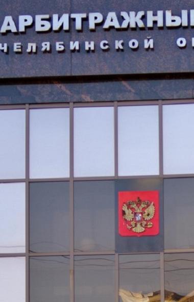 На рассмотрении в Арбитражном суде Челябинской области находятся три иска МАУ «Спортивная школа о