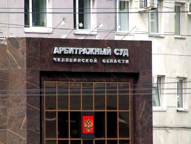 Как сообщили агентству «Урал-пресс-информ» в секретариате председателя Арбитражного суда Челябин