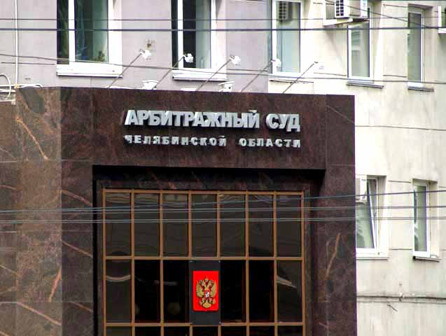 Как сообщил агентству «Урал-пресс-информ» представитель группы миноритарных акционеров ОАО «Элект