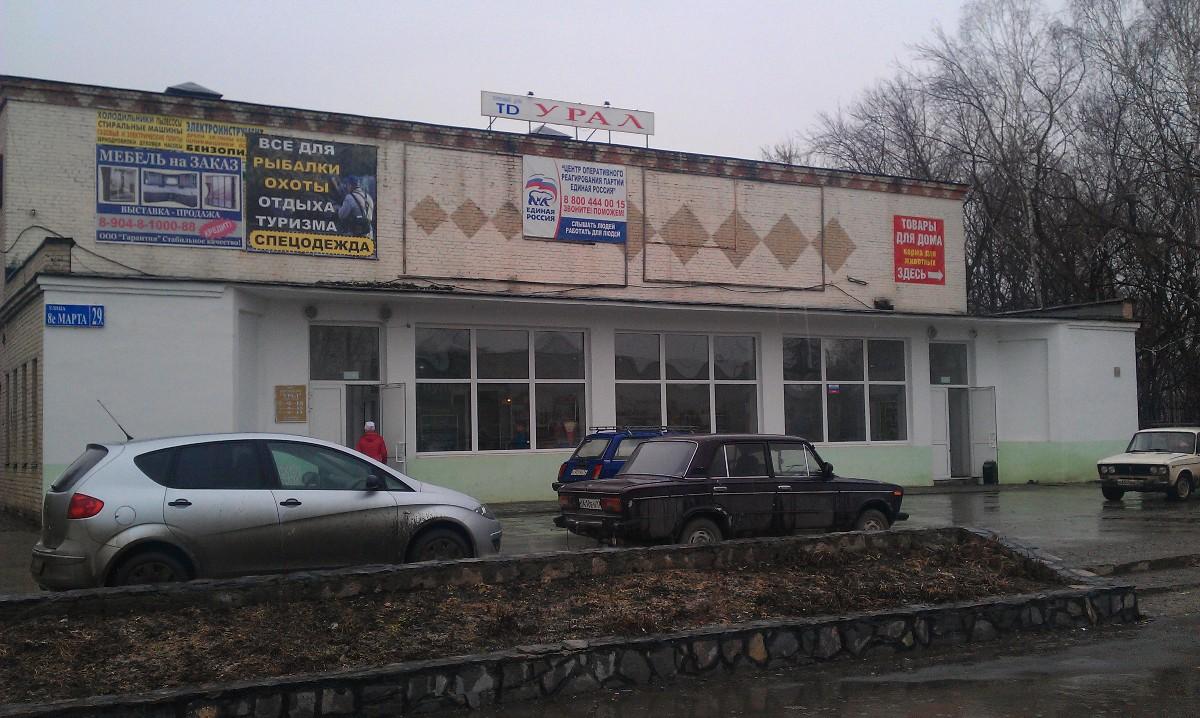 Как сообщила агентству «Урал-пресс-информ» руководитель инициативной группы предпринимателей Свет