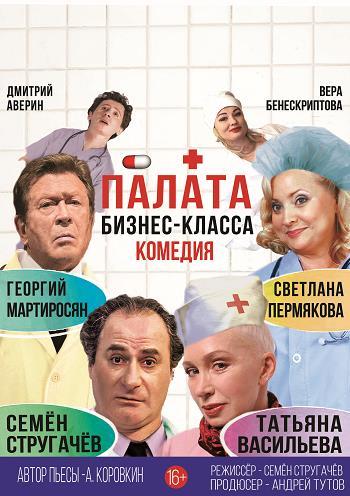 Второго февраля в театре драмы имени Наума Орлова челябинцам покажут комедию по пьесе Александра