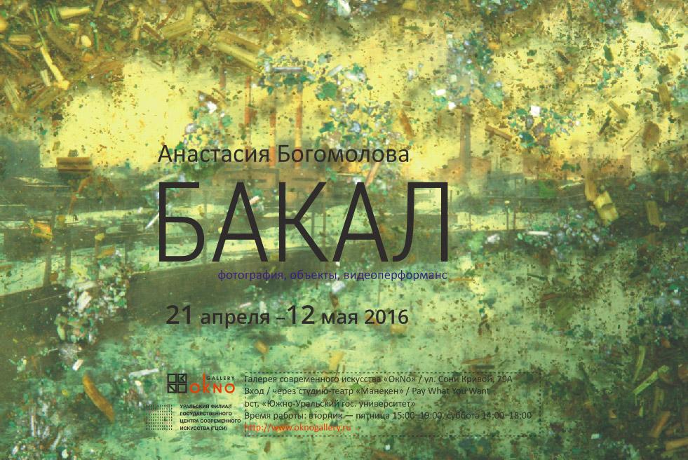 Анастасия Богомолова, челябинский художник, работает с одной из практик современного искусства —