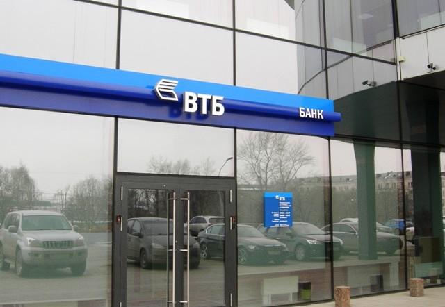 ВТБ запускает новую акцию «Залоговые каникулы» с упрощенными требованиями по объему залогового об