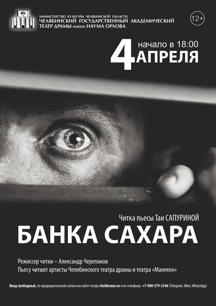 Пьеса получила первую премию на Десятом международном конкурсе драматургов «Евразия-2012» в номин