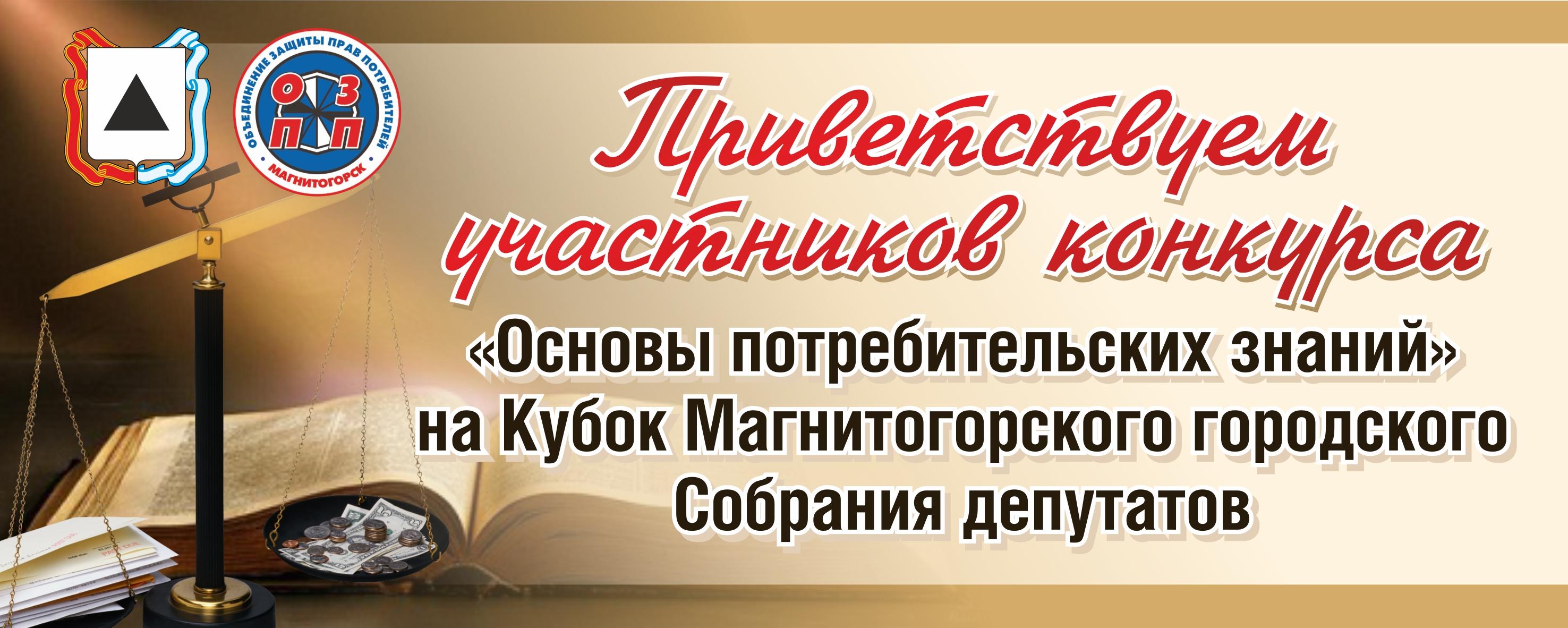 Проводится конкурс по инициативе общественной организации «Объединение защиты прав потребителей».