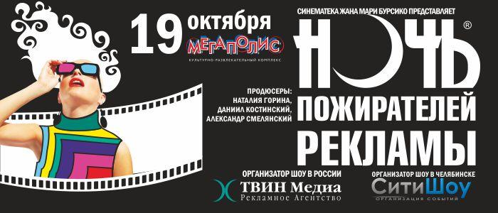 Как рассказали агентству «Урал-пресс-информ» организаторы мероприятия,