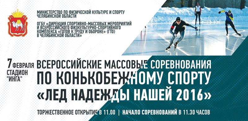 Как сообщили агентству «Урал-пресс-информ» в министерстве спорта Челябинской области, традиционны