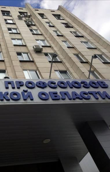 В Челябинской области по инициативе профсоюзов работодателям направлено обращение об индексации в
