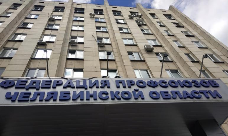 Благодаря действиям технического инспектора труда Федерации профсоюзов Челябинской област
