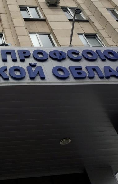 Челябинская область завтра, 24-го октября, отметит самый молодой профессиональный праздник - День