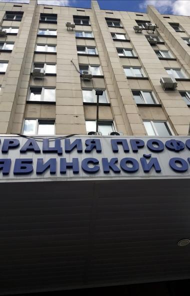 Президиума Федерации профсоюзов Челябинской области предоставил редакции ИА «Урал-пресс-информ» с