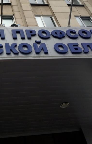 Завтра, седьмого октября, в Челябинске в формате видеоконференцсвязи пройдет расширенное заседани