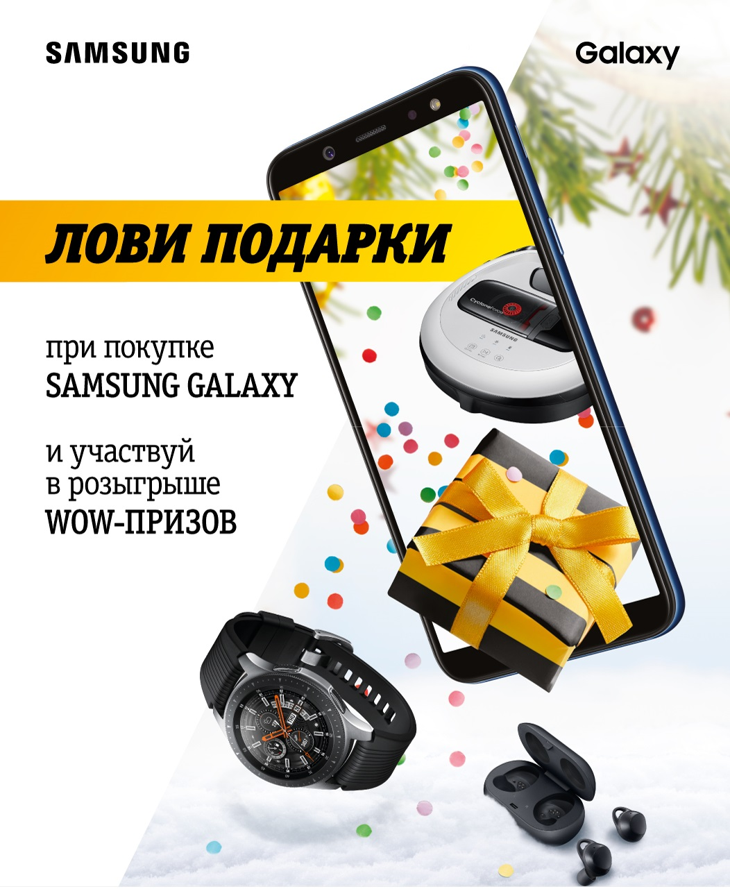 ПАО «ВымпелКом» (бренд Билайн) и Samsung представляют специальную предновогоднюю ак