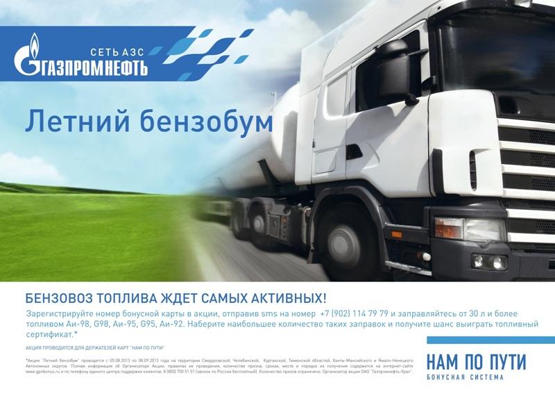 Как сообщили агентству в пресс-службе компании «Газпромнефть-Челябинск», топливные сертификаты, о