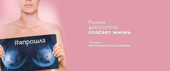 «Рак молочной железы – это самая распространенная причина смертности от онкологических заболевани