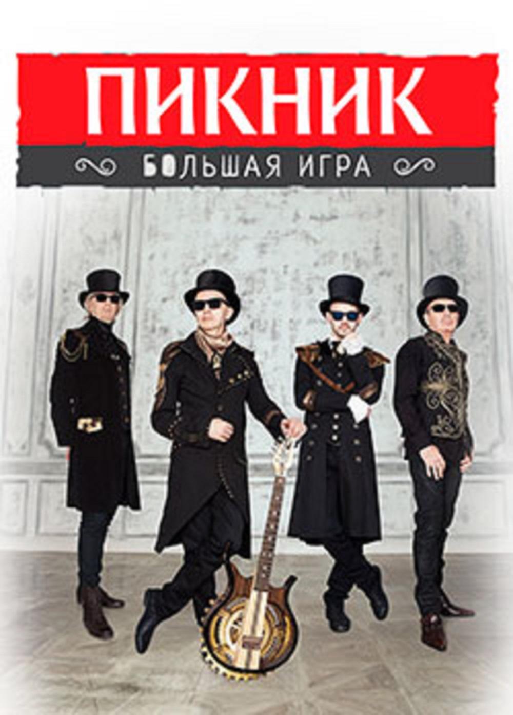 В Челябинске на сцене театра оперы и балета 8 февраля состоится концерт «Большая игра» группы «Пи