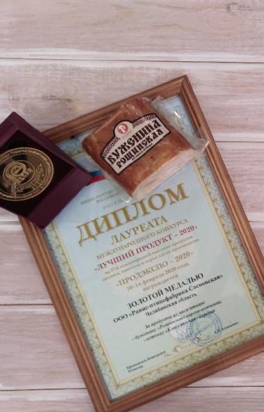 У ООО «Равис-птицефабрика Сосновская» (Челябинская область) - три медали 27-й международной выста