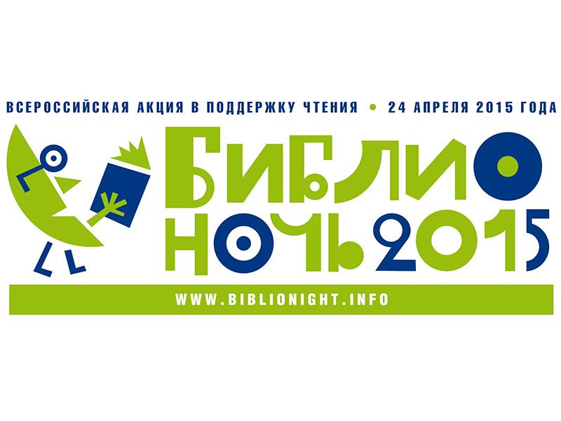 Как сообщили агентству «Урал-пресс-информ» в библиотеке, в этом году основной темой вечера станет