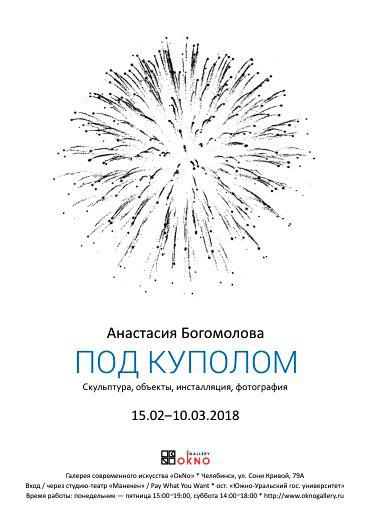 Как рассказали агентству «Урал-пресс-информ» в галерее современного искусства «ОкNо», на выставке