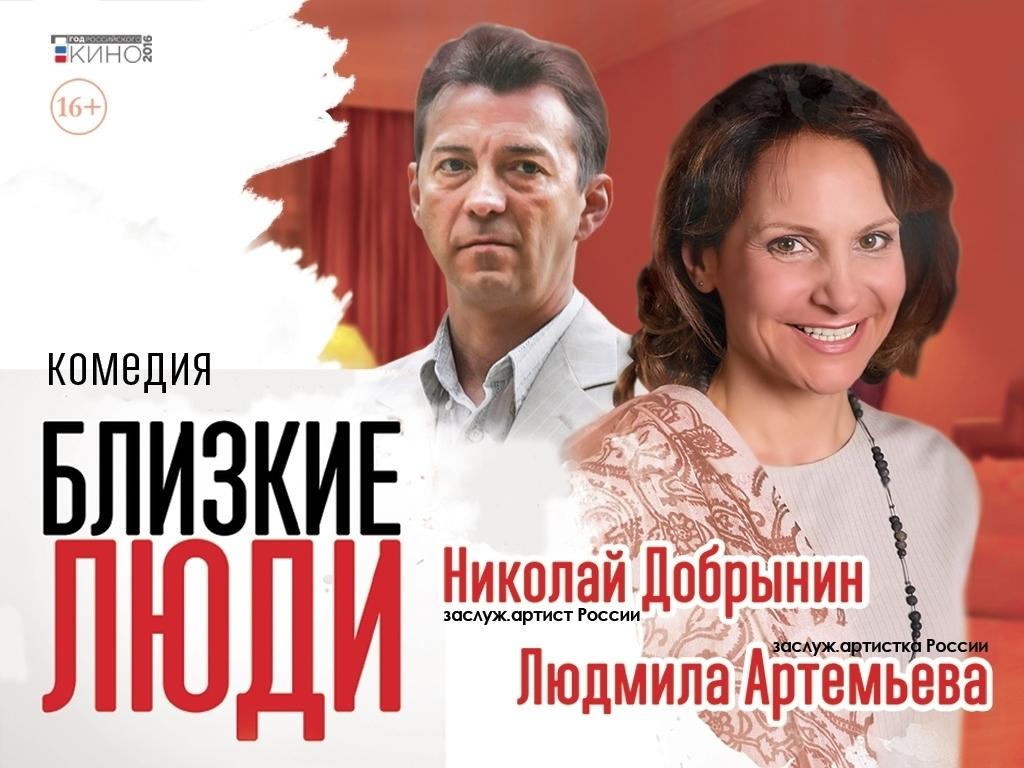 В Челябинске 25 октября в театре драмы имени Наума Орлова состоится премьера спектакля «Близкие л
